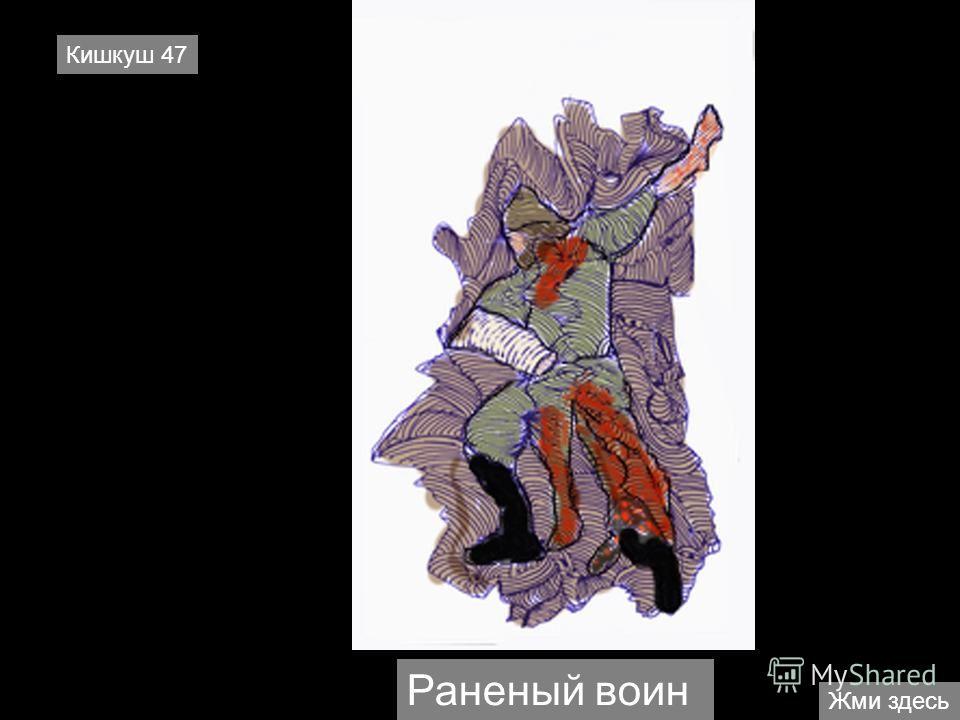 Жми здесь Кишкуш 47 Раненый воин