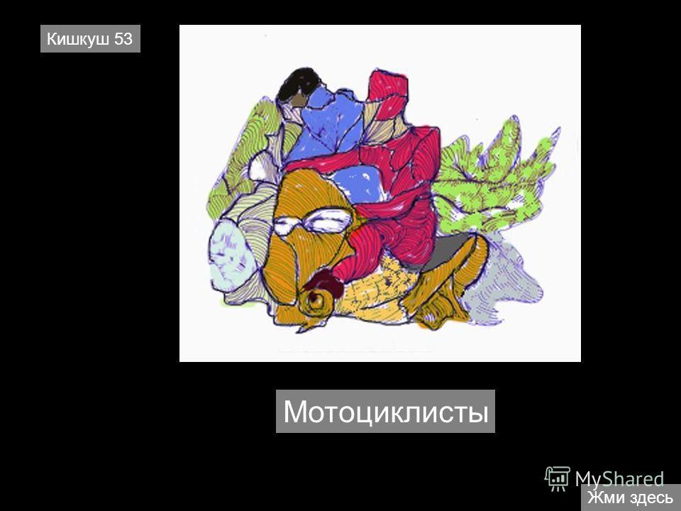 Жми здесь Кишкуш 53 Мотоциклисты