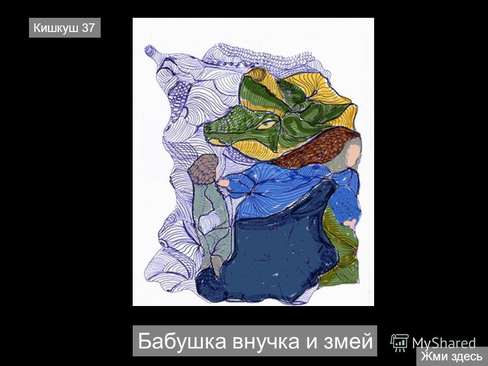 Жми здесь Кишкуш 37 Бабушка внучка и змей
