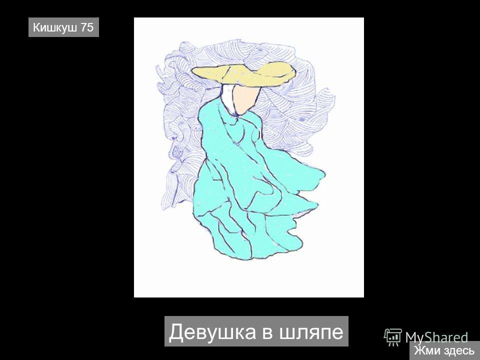 Жми здесь Кишкуш 75 Девушка в шляпе