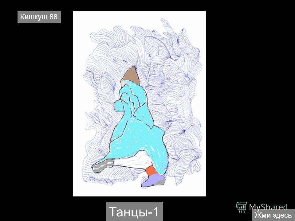 Жми здесь Кишкуш 88 Танцы-1