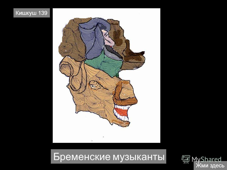 Жми здесь Кишкуш 139 Бременские музыканты