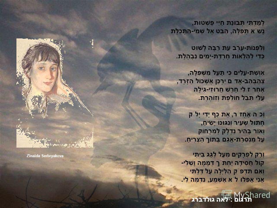 אנה אחמטובה משוררת רוסיה, מהבולטות שבמשוררי המאה ה-20. נולדה תחת השם אנה אנדרייבנה גורנקו, ליד אודסה באוקראינה, תחת שלטון רוסיה הצארית. החלה לכתוב שירה בגיל 11. אמצה לעצמה את שם סבתה בשל התנגדות אביה לכתיבתה. היא נשאה למשורר Nikolai Gumilev. הוא נאסר