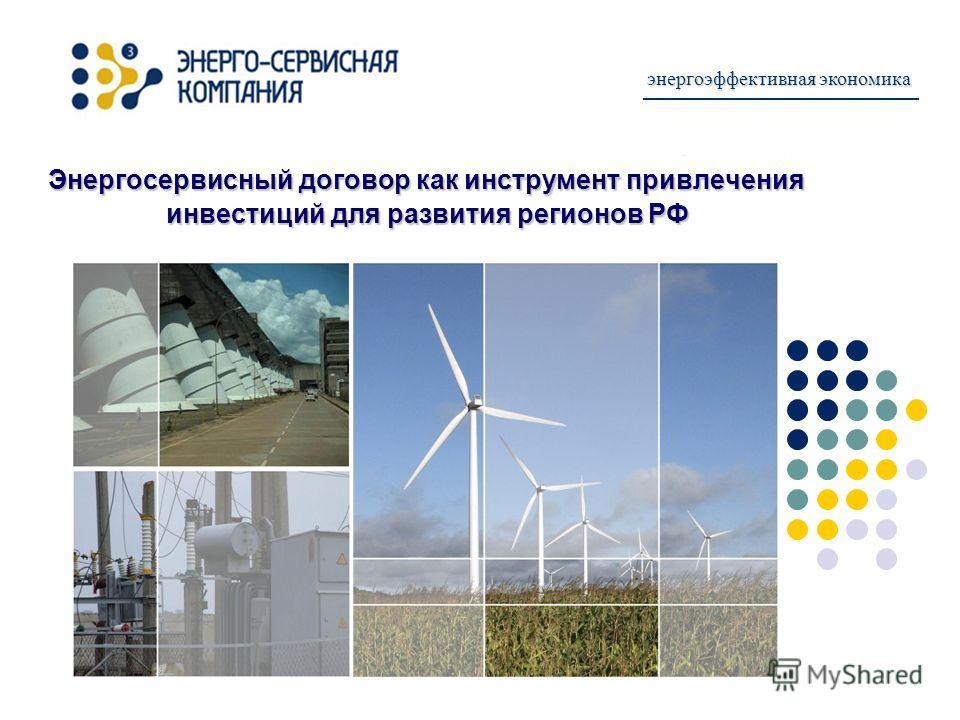 Энергосервисный договор как инструмент привлечения инвестиций для развития регионов РФ энергоэффективная экономика