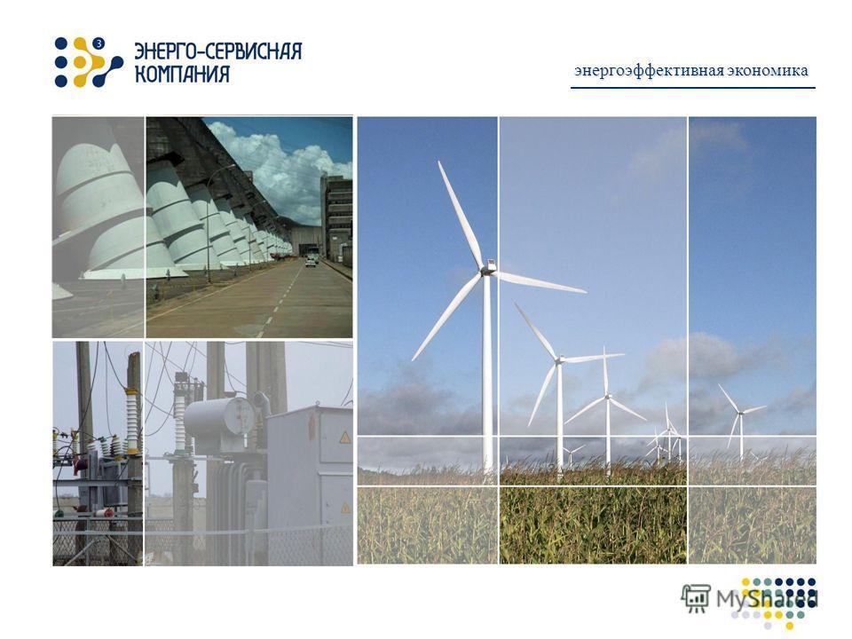 энергоэффективная экономика
