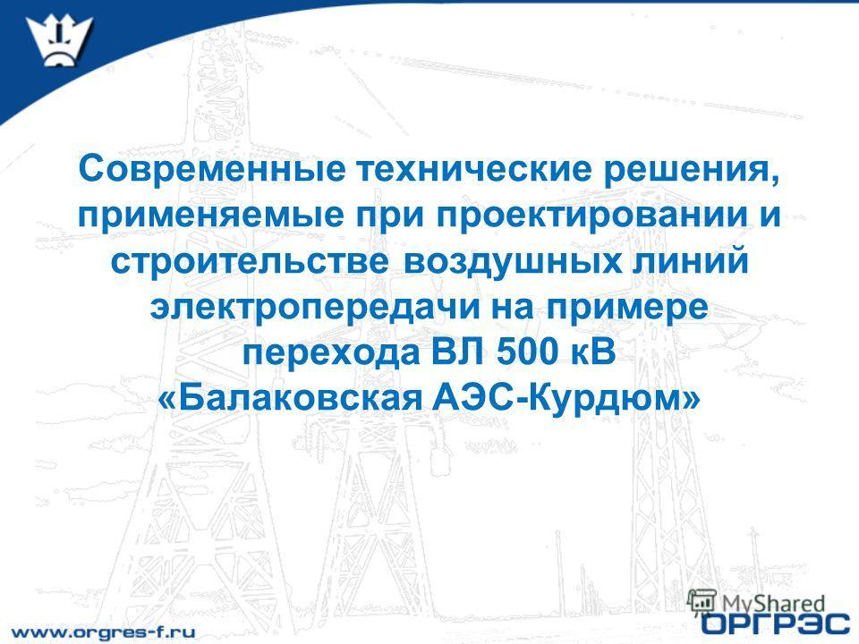 Современные технические решения, применяемые при проектировании и строительстве воздушных линий электропередачи на примере перехода ВЛ 500 кВ «Балаковская АЭС-Курдюм»