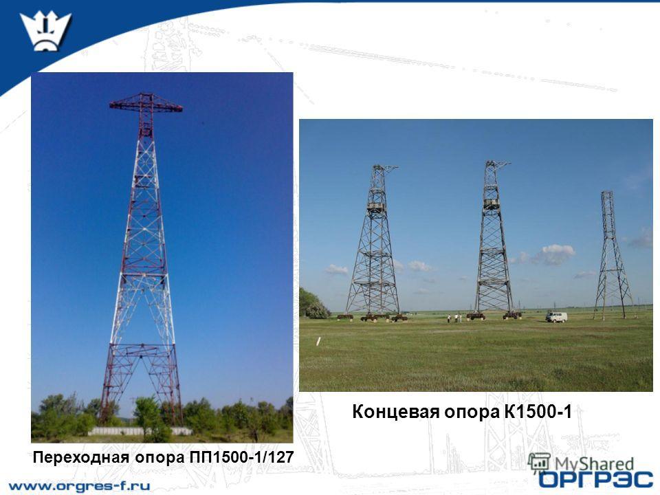 Концевая опора К1500-1 Переходная опора ПП1500-1/127