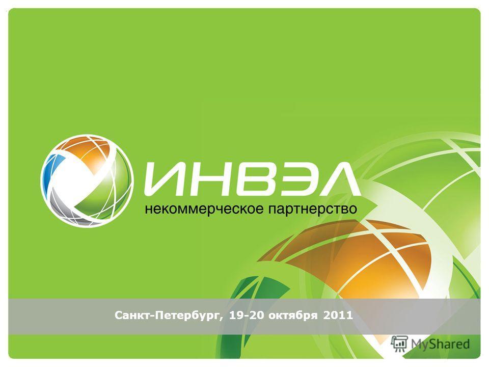 Санкт-Петербург, 19-20 октября 2011