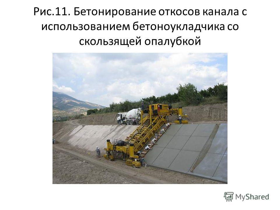 Рис.11. Бетонирование откосов канала с использованием бетоноукладчика со скользящей опалубкой