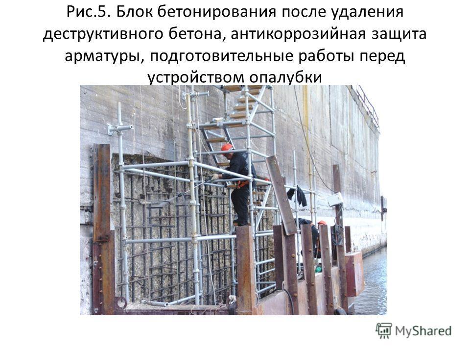 Рис.5. Блок бетонирования после удаления деструктивного бетона, антикоррозийная защита арматуры, подготовительные работы перед устройством опалубки