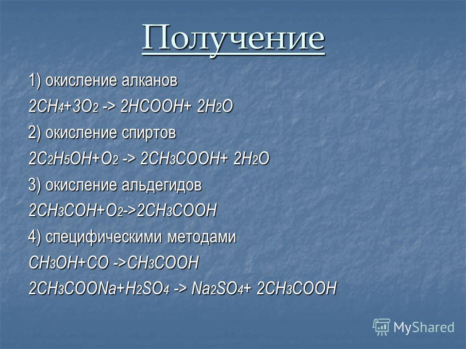 Получение 1) окисление алканов 2CH 4 +3O 2 -> 2HCOOH+ 2H 2 O 2) окисление спиртов 2C 2 H 5 OH+O 2 -> 2CH 3 COOH+ 2H 2 O 3) окисление альдегидов 2CH 3 COH+O 2 ->2CH 3 COOH 4) специфическими методами CH 3 OH+CO ->CH 3 COOH 2CH 3 COONa+H 2 SO 4 -> Na 2