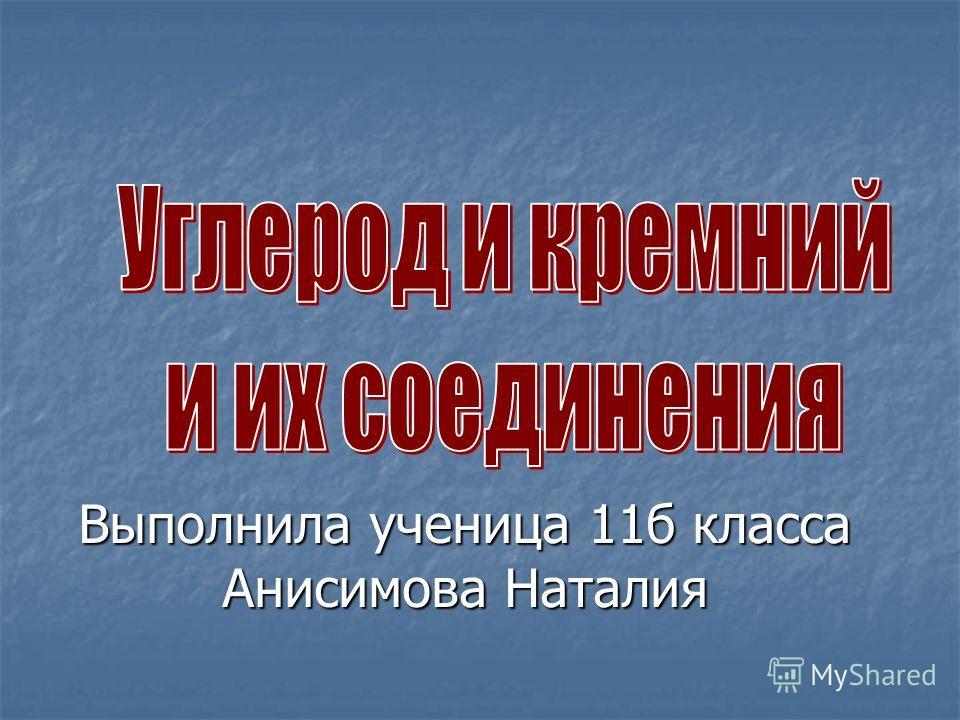 Выполнила ученица 11б класса Анисимова Наталия