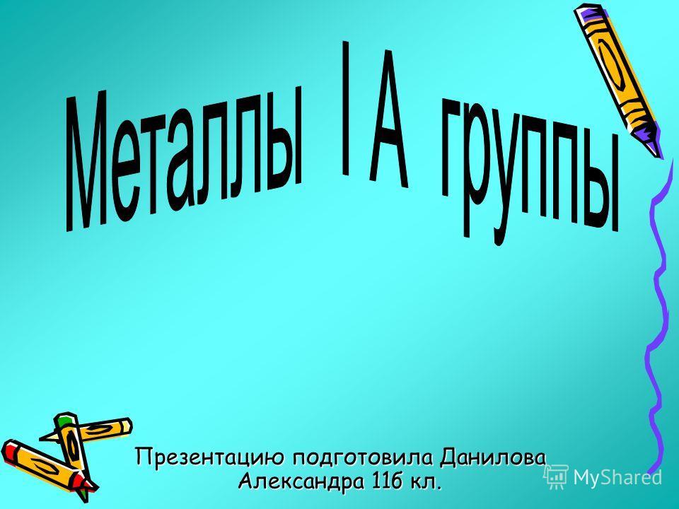 Презентацию подготовила Данилова Александра 11б кл.