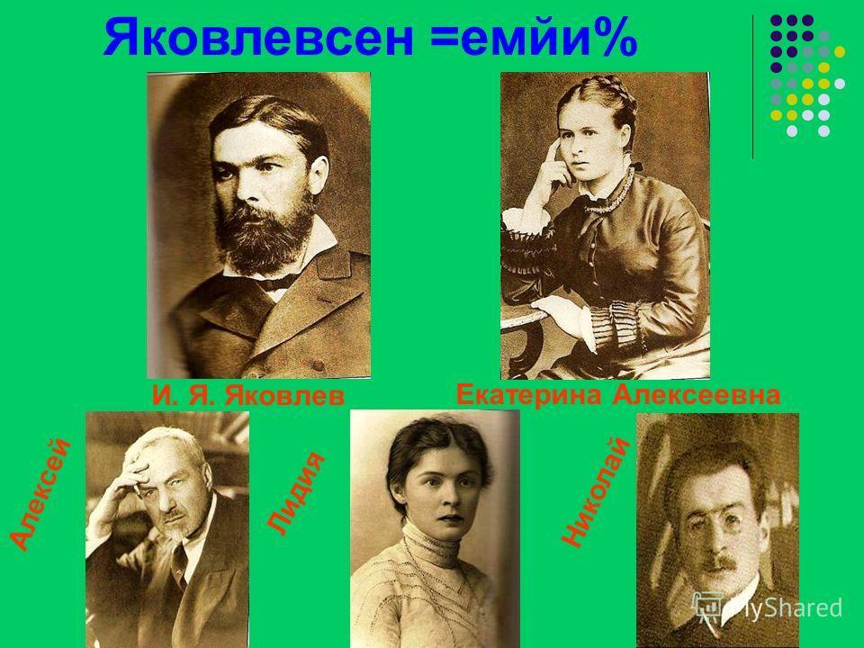 И. Я. Яковлев Екатерина Алексеевна Алексей Лидия Николай Яковлевсен =емйи%