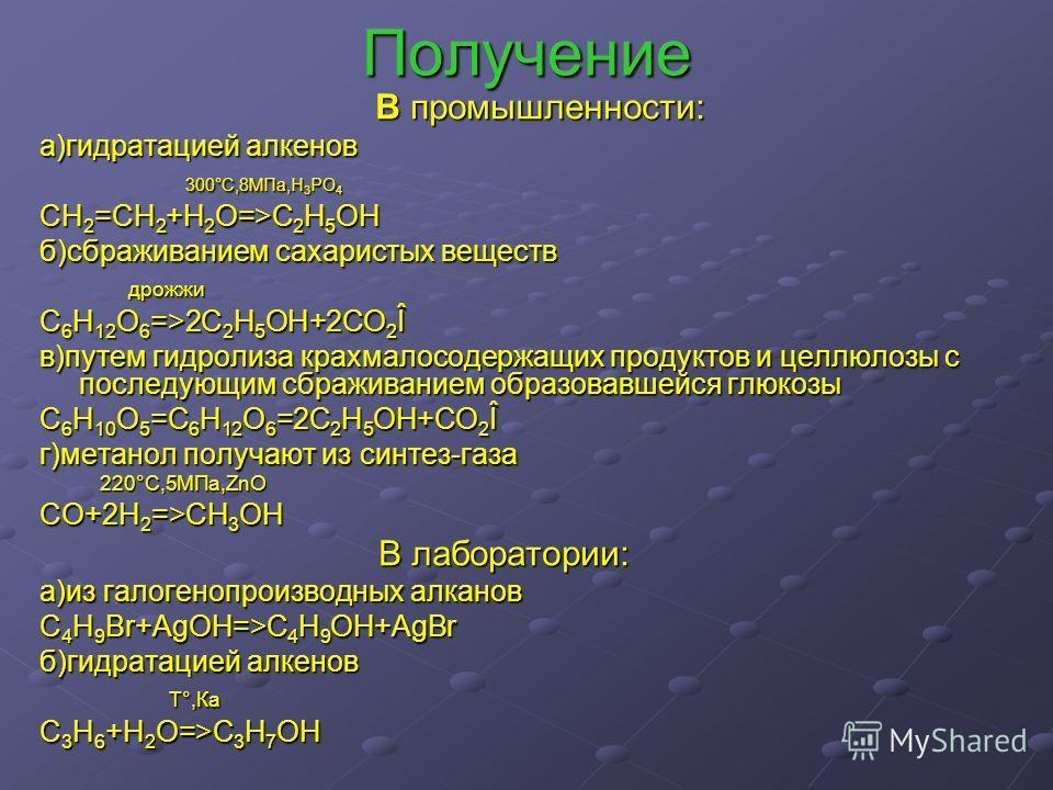 Получение В промышленности: а)гидратацией алкенов 300°С,8МПа,Н 3 РО 4 300°С,8МПа,Н 3 РО 4 СН 2 =СН 2 +Н 2 О=>С 2 Н 5 ОН б)сбраживанием сахаристых веществ дрожжи дрожжи С 6 Н 12 О 6 =>2С 2 Н 5 ОН+2СО 2 Î в)путем гидролиза крахмалосодержащих продуктов