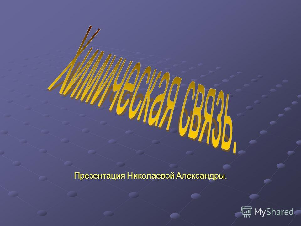 Презентация Николаевой Александры.