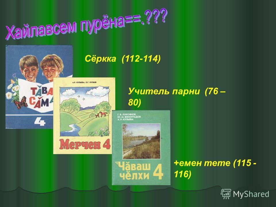 Сёркка (112-114) Учитель парни (76 – 80) +емен тете (115 - 116)