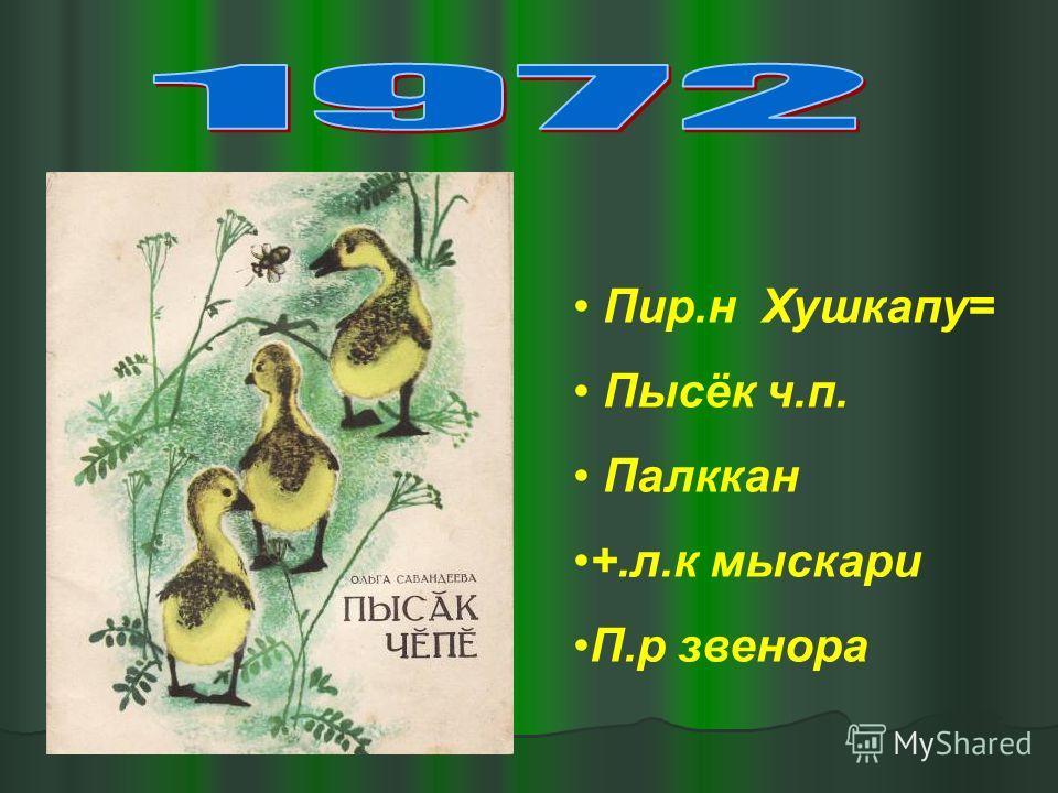 Пир.н Хушкапу= Пысёк ч.п. Палккан +.л.к мыскари П.р звенора