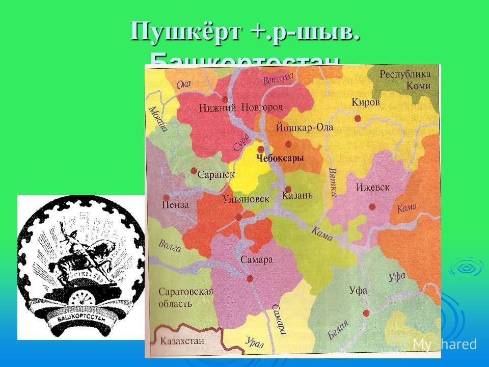Пушкёрт +.р-шыв. Башкортостан