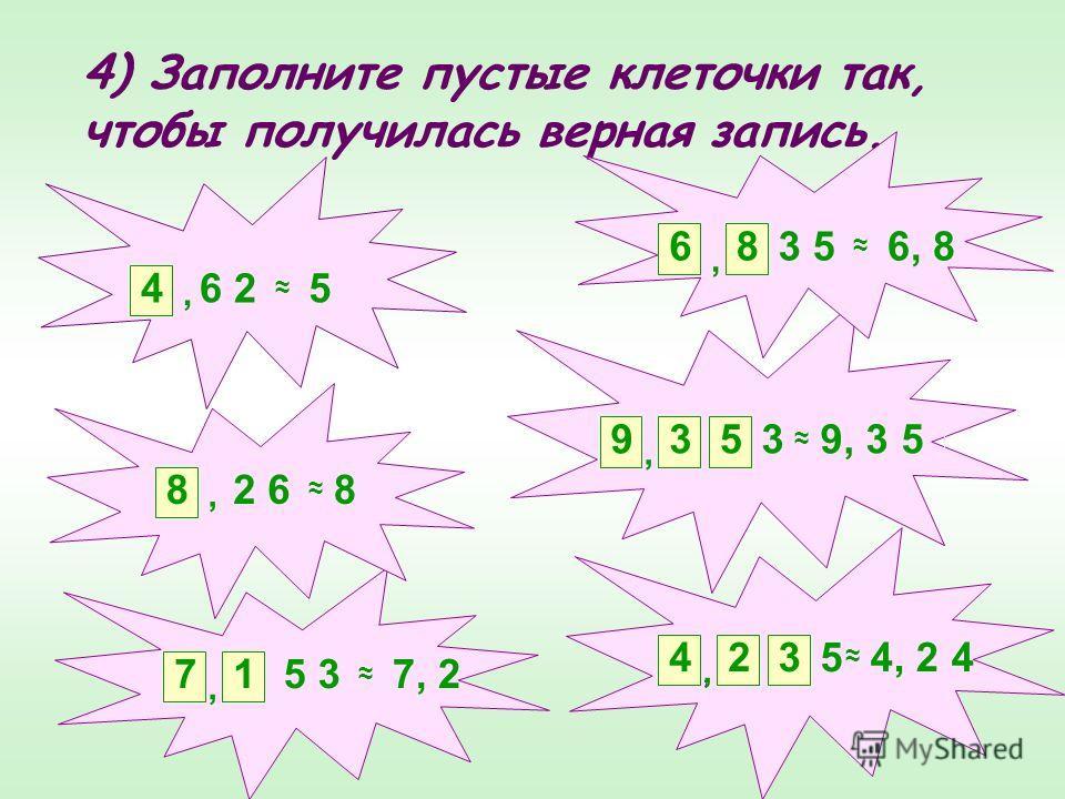 4) Заполните пустые клеточки так, чтобы получилась верная запись.,, 5 3,,,,, 6 2 2 6 5 8 5 37, 2 3 56, 8 9, 3 5 4, 2 4 4 8 71 68 935 423
