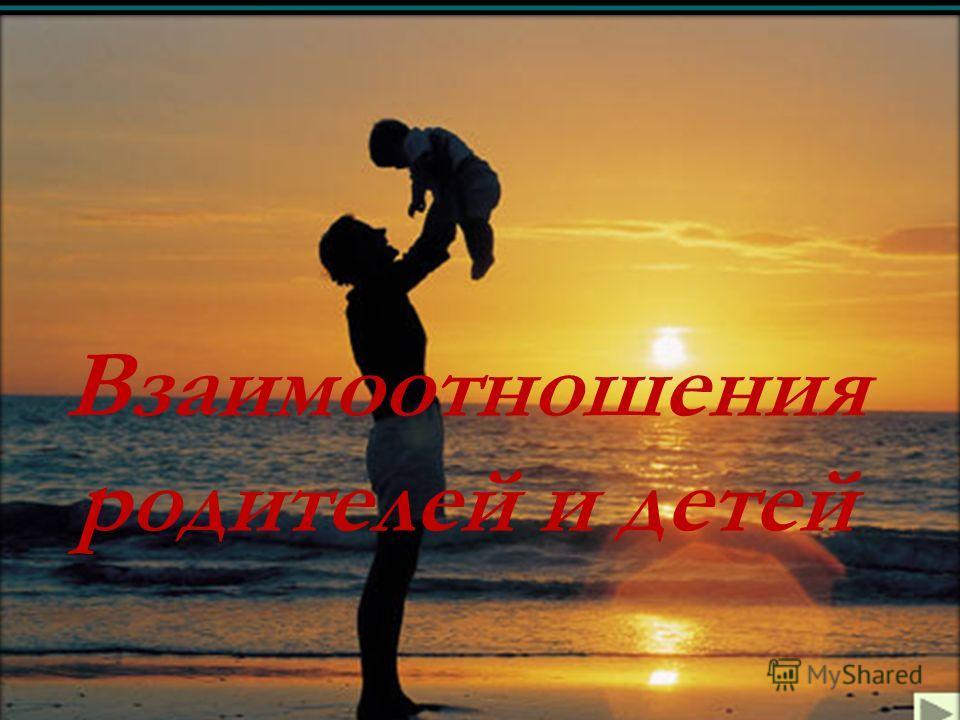 Взаимоотношения родителей и детей