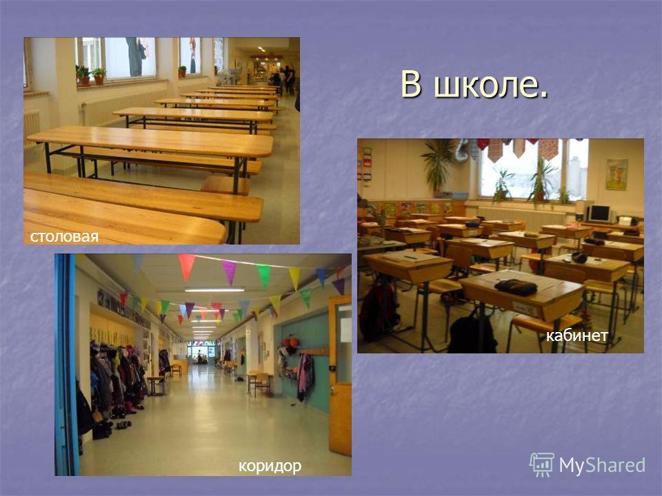 В школе. столовая коридор кабинет