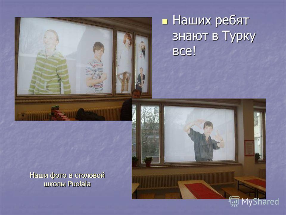Наши фото в столовой школы Рuolala Наших ребят знают в Турку все! Наших ребят знают в Турку все!