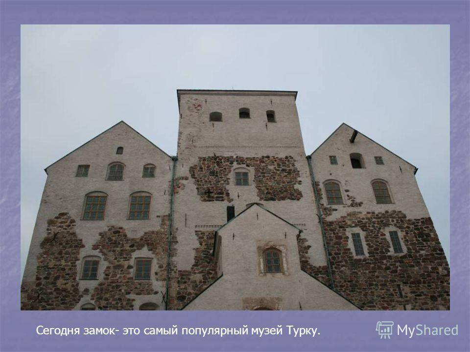 Сегодня замок- это самый популярный музей Турку.