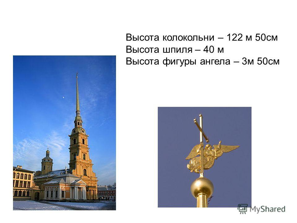 Высота колокольни – 122 м 50см Высота шпиля – 40 м Высота фигуры ангела – 3м 50см