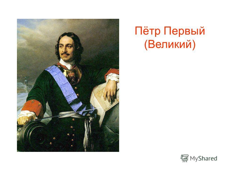 Пётр Первый (Великий)