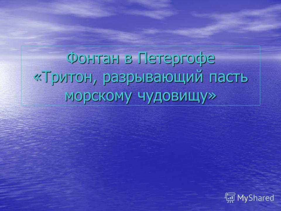 Фонтан в Петергофе «Тритон, разрывающий пасть морскому чудовищу»