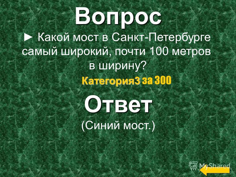 Вопрос Какой собор Санкт-Петербурга украшен самым большим количеством монолитных колонн, сколько их?Ответ Исаакиевский собор – 112 монолитных колонн. Категория3 Категория3 за 200