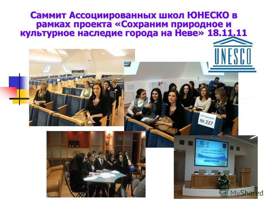 Саммит Ассоциированных школ ЮНЕСКО в рамках проекта «Сохраним природное и культурное наследие города на Неве» 18.11.11