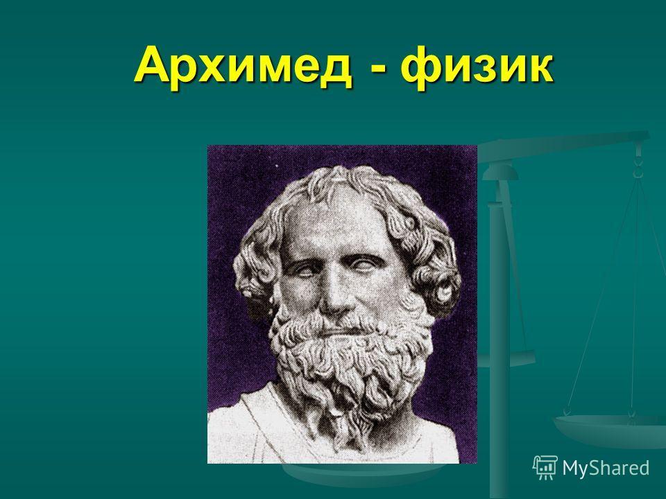 Архимед - физик