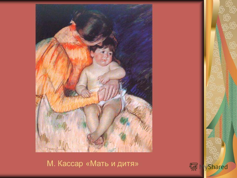 М. Кассар «Мать и дитя»