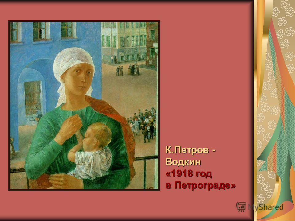 К.Петров - Водкин «1918 год в Петрограде»