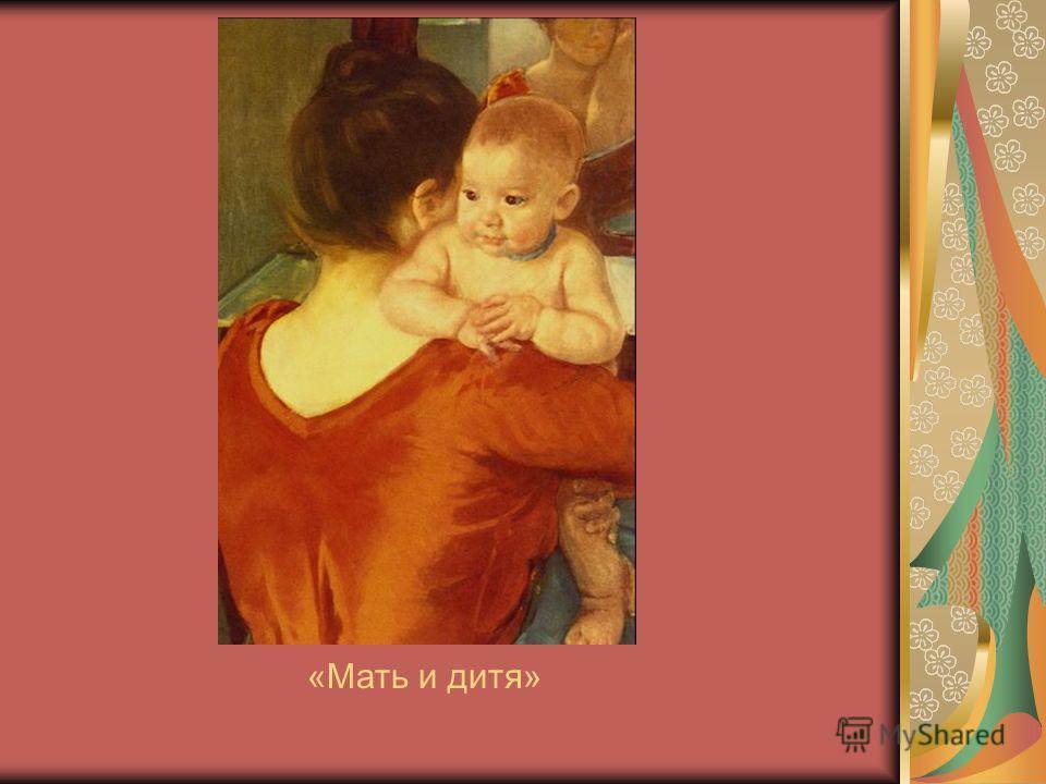 «Мать и дитя»