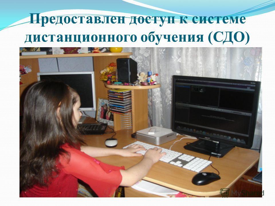 Предоставлен доступ к системе дистанционного обучения (СДО)