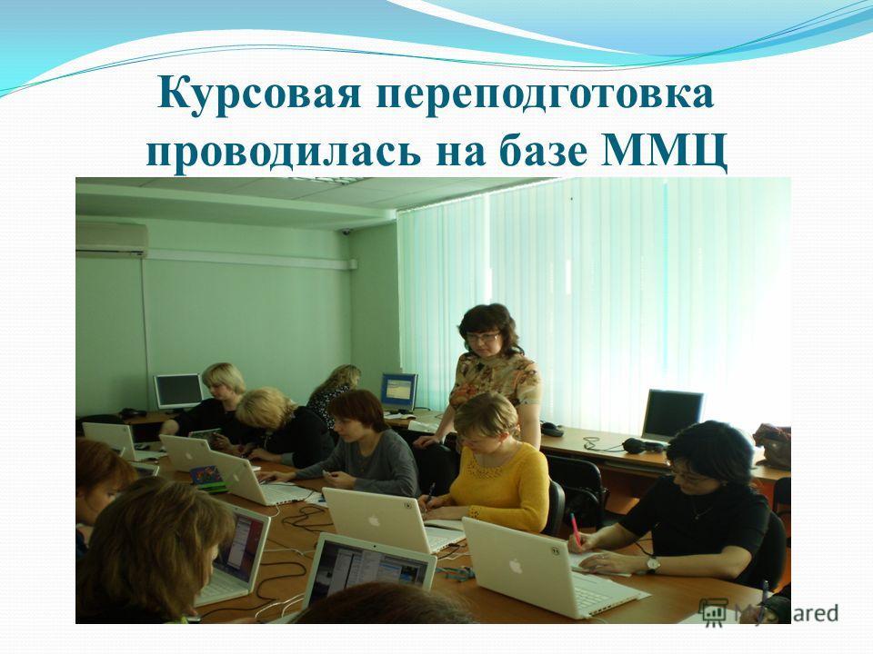 Курсовая переподготовка проводилась на базе ММЦ