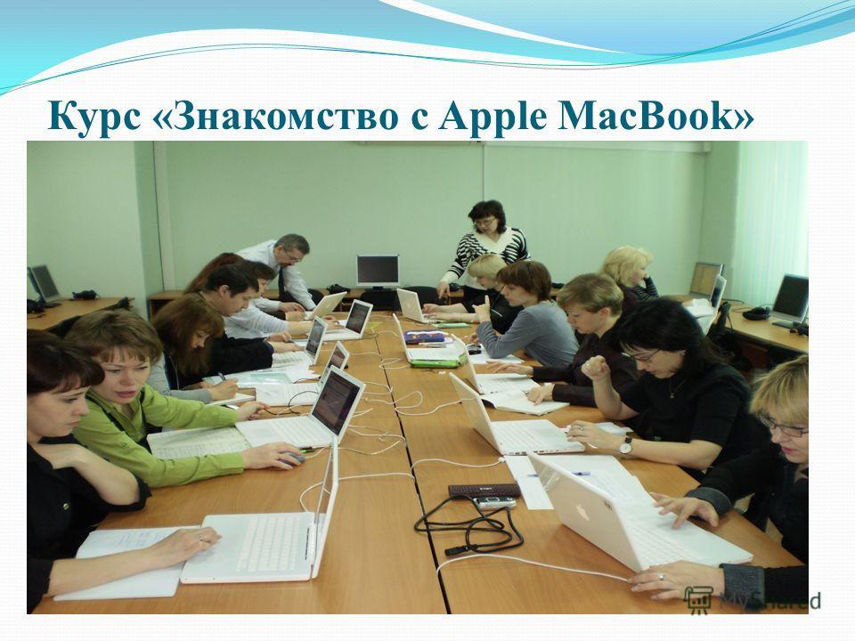 Курс «Знакомство с Apple MacBook»