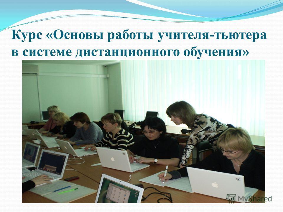 Курс «Основы работы учителя-тьютера в системе дистанционного обучения»