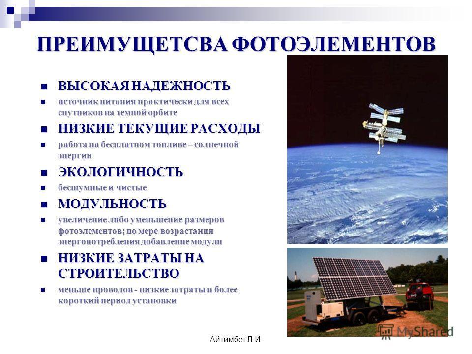 ПРЕИМУЩЕТСВА ФОТОЭЛЕМЕНТОВ ВЫСОКАЯ НАДЕЖНОСТЬ ВЫСОКАЯ НАДЕЖНОСТЬ источник питания практически для всех спутников на земной орбите источник питания практически для всех спутников на земной орбите НИЗКИЕ ТЕКУЩИЕ РАСХОДЫ НИЗКИЕ ТЕКУЩИЕ РАСХОДЫ работа на