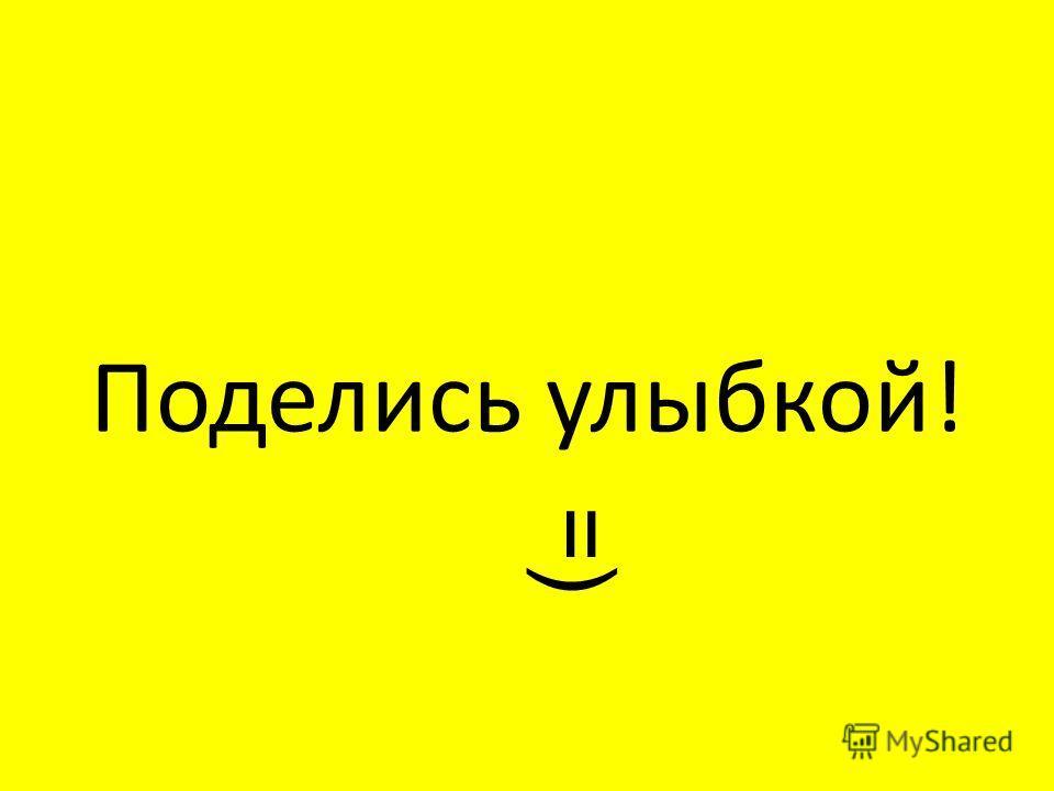 Поделись улыбкой! =)