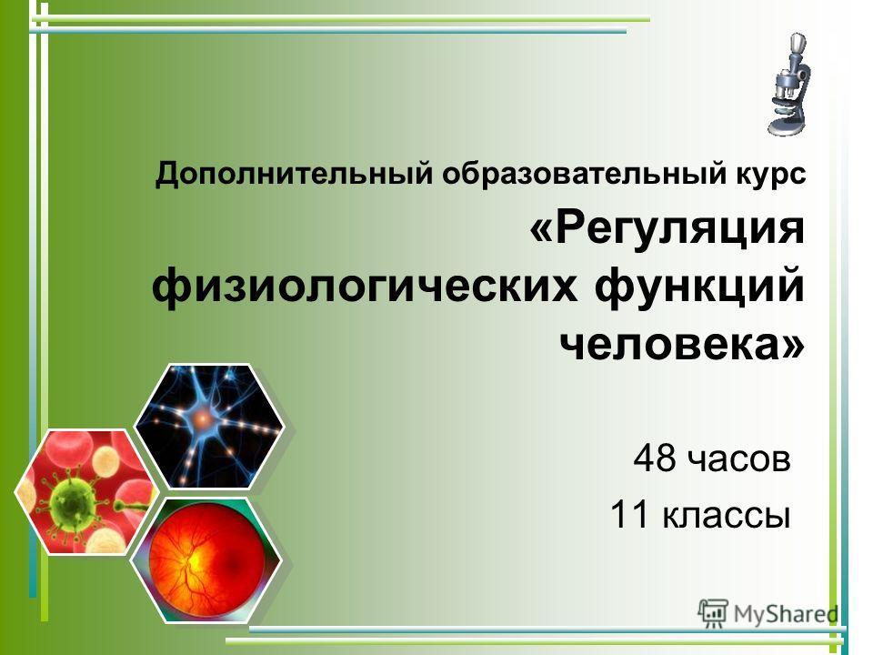 Дополнительный образовательный курс «Регуляция физиологических функций человека» 48 часов 11 классы
