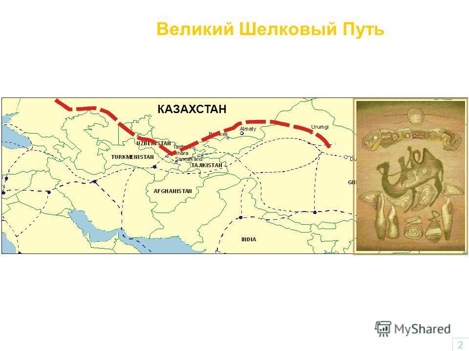 КАЗАХСТАН Великий Шелковый Путь 2