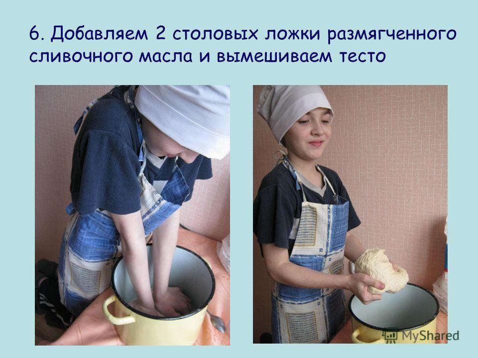 6. Добавляем 2 столовых ложки размягченного сливочного масла и вымешиваем тесто