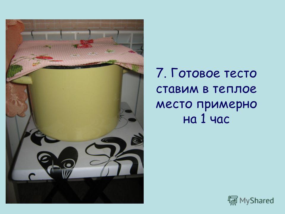 7. Готовое тесто ставим в теплое место примерно на 1 час