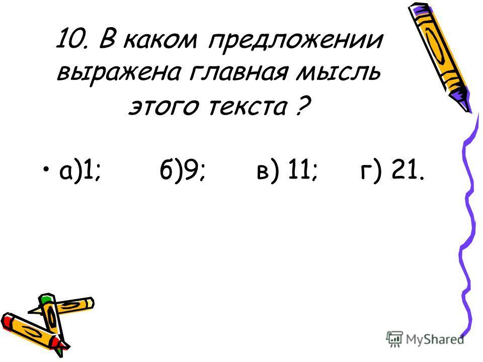 10. В каком предложении выражена главная мысль этого текста ? а)1; б)9; в) 11; г) 21.