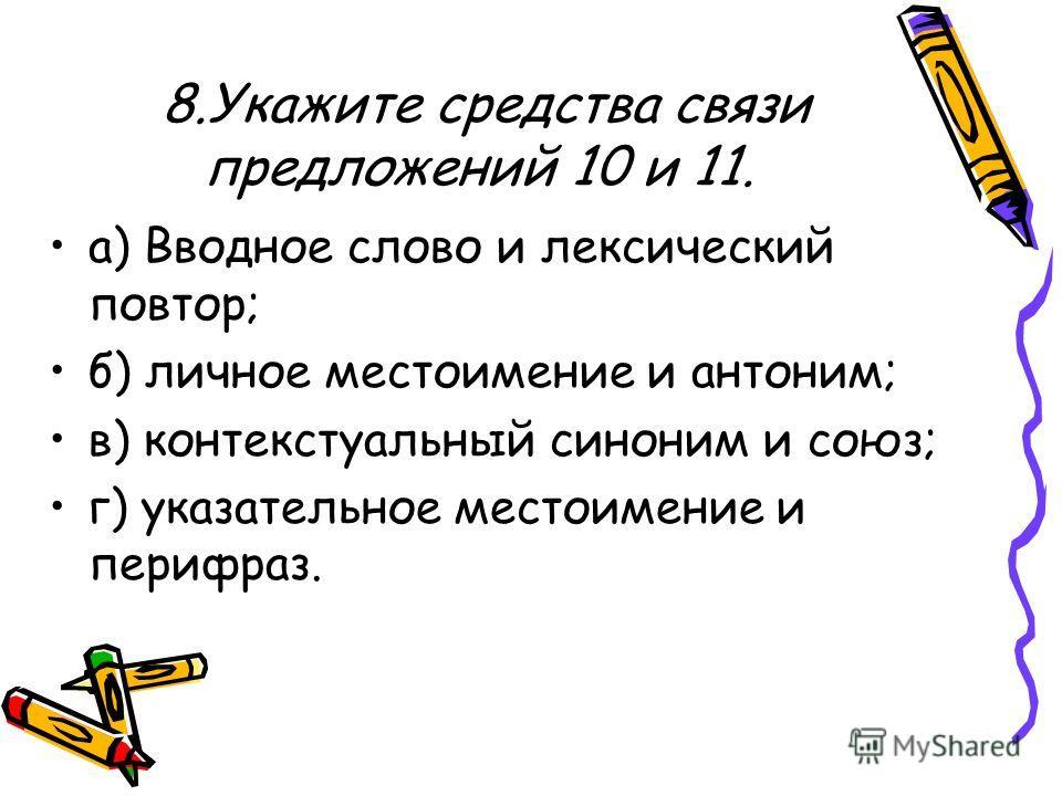 8.Укажите средства связи предложений 10 и 11. а) Вводное слово и лексический повтор; б) личное местоимение и антоним; в) контекстуальный синоним и союз; г) указательное местоимение и перифраз.
