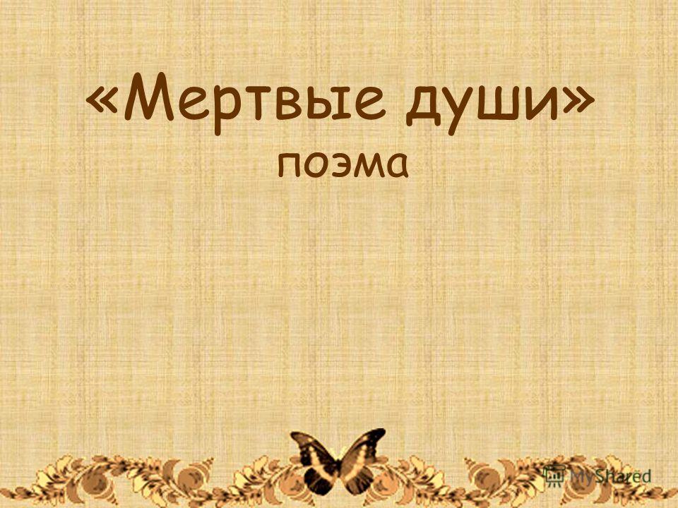 «Мертвые души» поэма